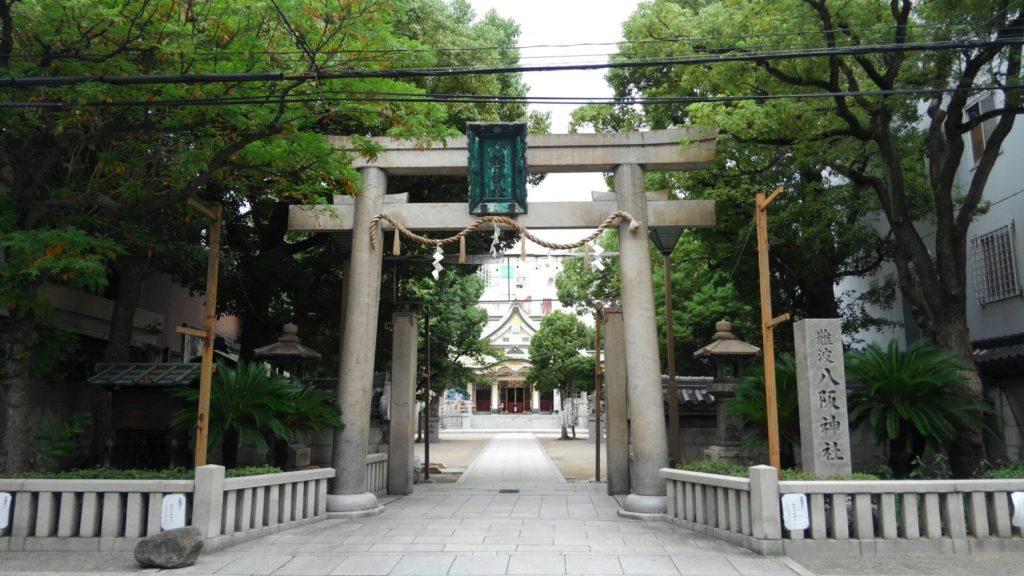 巨大な獅子殿を構える「難波八阪神社」には勝負運アップ・金運アップ・恋愛運アップのご利益あり!